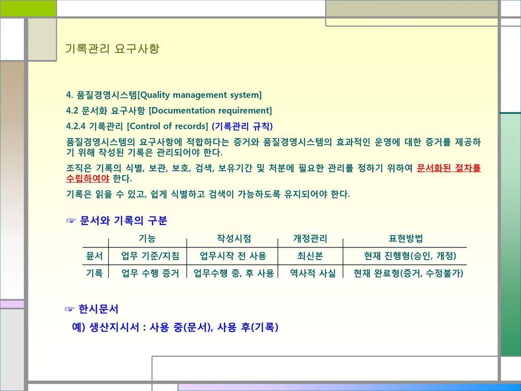 기록관리 요구사항 ☞ 문서와 기록의 구분 ☞ 한시문서 예) 생산지시서 : 사용 중(문서), 사용 후(기록)