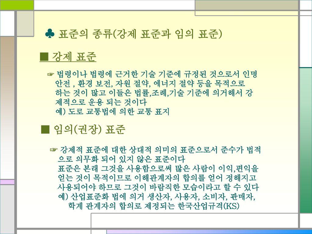 ♣ 표준의 종류(강제 표준과 임의 표준) ■ 강제 표준 ■ 임의(권장) 표준