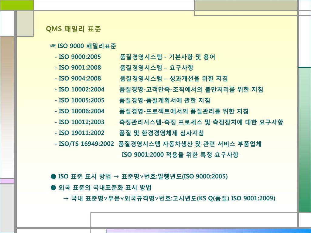 QMS 패밀리 표준 ☞ ISO 9000 패밀리표준 - ISO 9000:2005 품질경영시스템 - 기본사항 및 용어