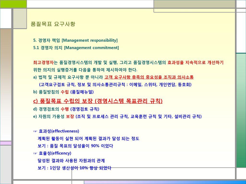 c) 품질목표 수립의 보장 (경영시스템 목표관리 규칙)
