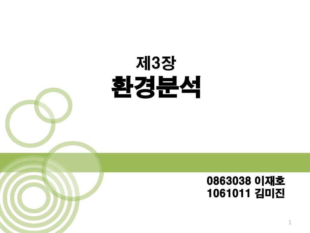 제3장 환경분석 0863038 이재호 1061011 김미진