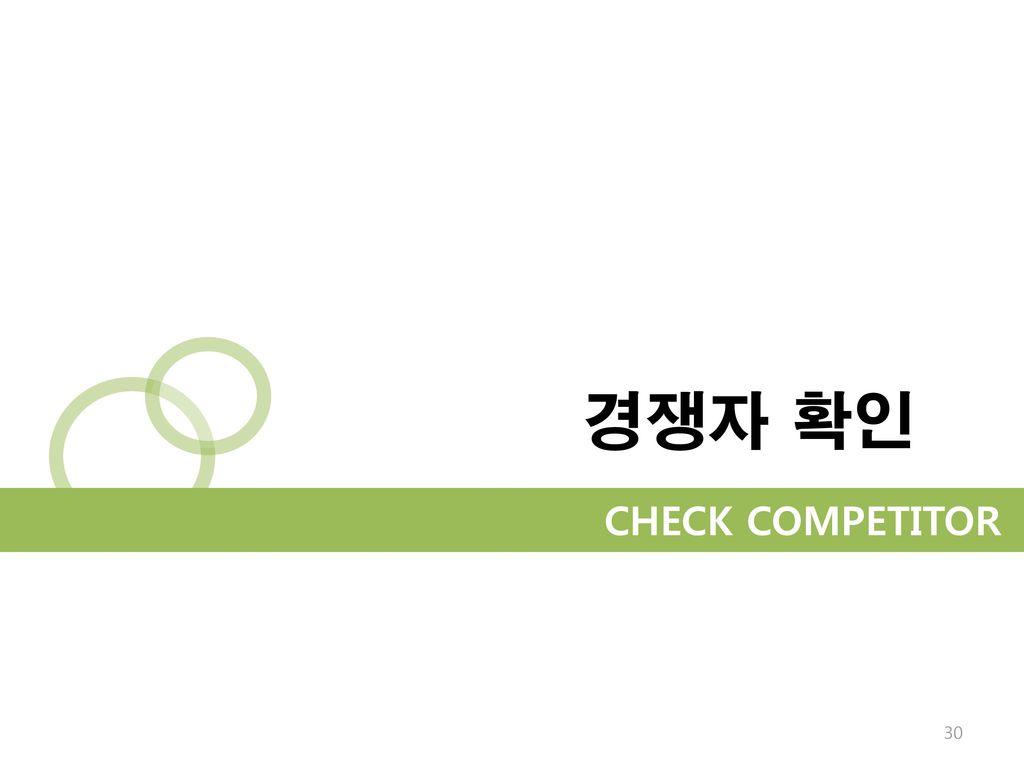 경쟁자 확인 CHECK COMPETITOR