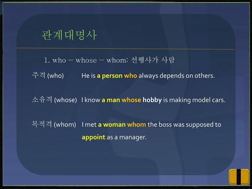 관계대명사 1. who ― whose ― whom: 선행사가 사람