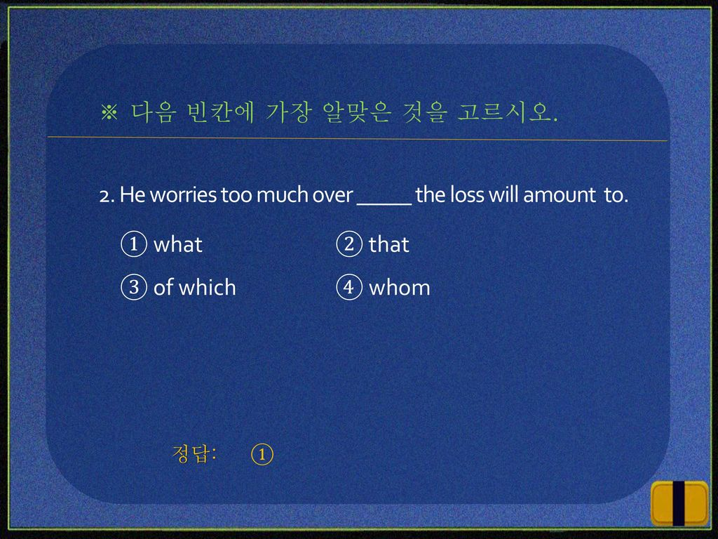 2. He worries too much over _____ the loss will amount to.