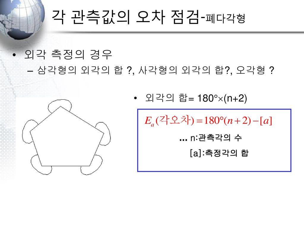 각 관측값의 오차 점검-폐다각형 외각 측정의 경우 삼각형의 외각의 합 , 사각형의 외각의 합 , 오각형