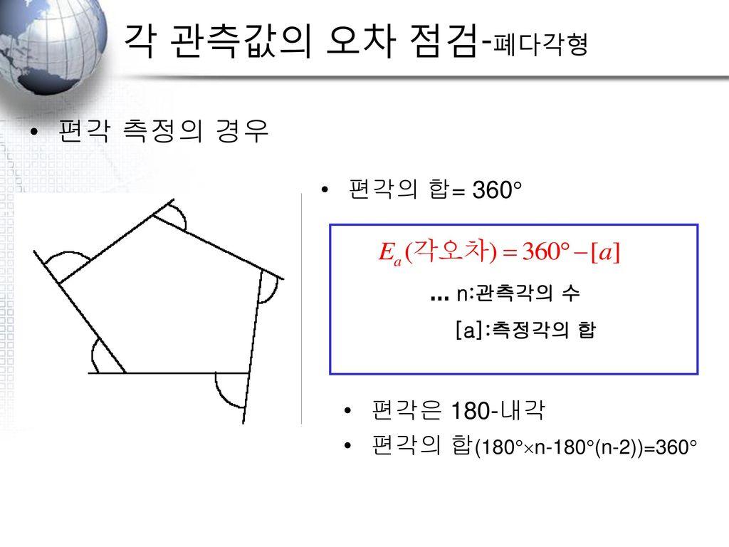 각 관측값의 오차 점검-폐다각형 편각 측정의 경우 편각의 합= 360 편각은 180-내각
