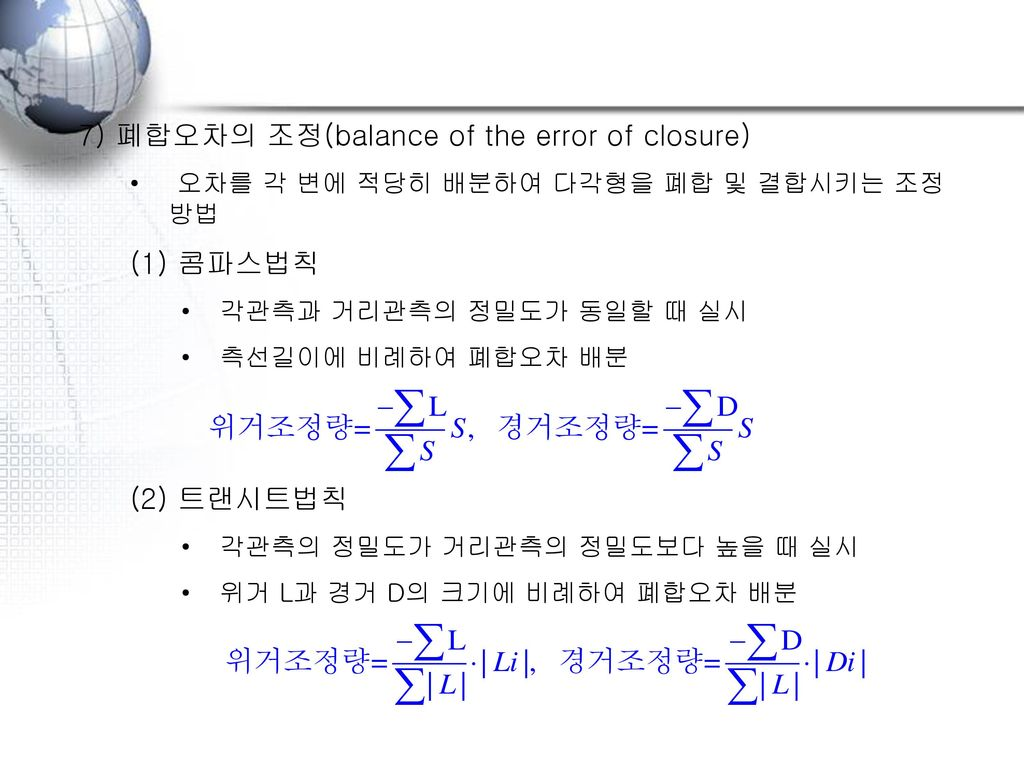 7) 폐합오차의 조정(balance of the error of closure)