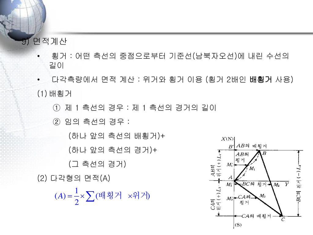 9) 면적계산 횡거 : 어떤 측선의 중점으로부터 기준선(남북자오선)에 내린 수선의 길이