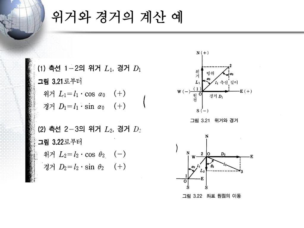 어느 측선 방위각=전 측선 방위각그 측선 편각