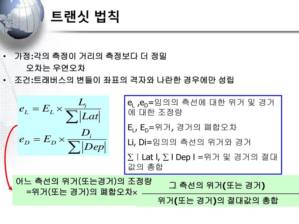 간이 조정법의 기본가설(3가지) 각(또는 방향)의 측정이 거리 측정보다 정밀