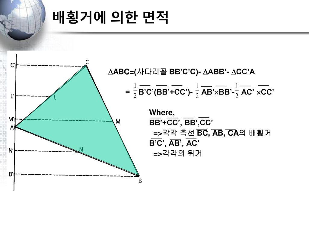 다각측량의 면적계산 배횡거법 -횡거:어느 측선의 중앙점으로부터 기준 자오 선(N-S)에 내린 수선의 길이