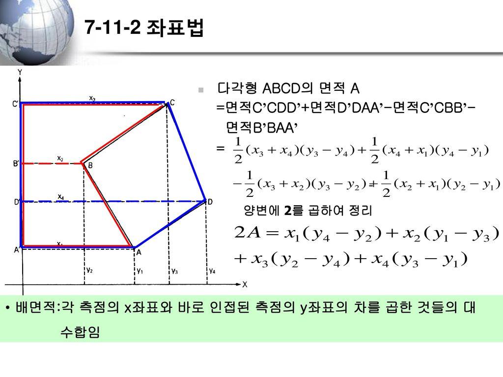 2A={(각 측선의 위거) (각 측선의 배횡거)}