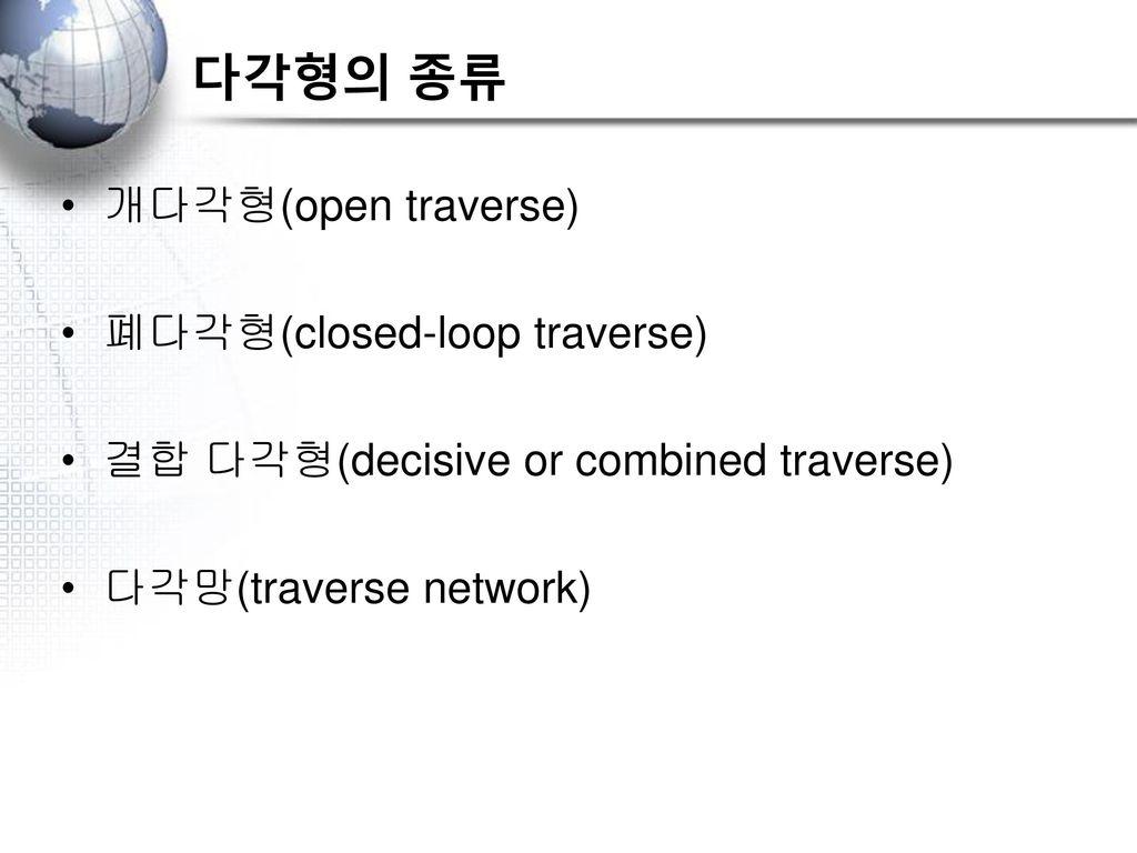 다각형의 종류 개다각형(open traverse) 폐다각형(closed-loop traverse)