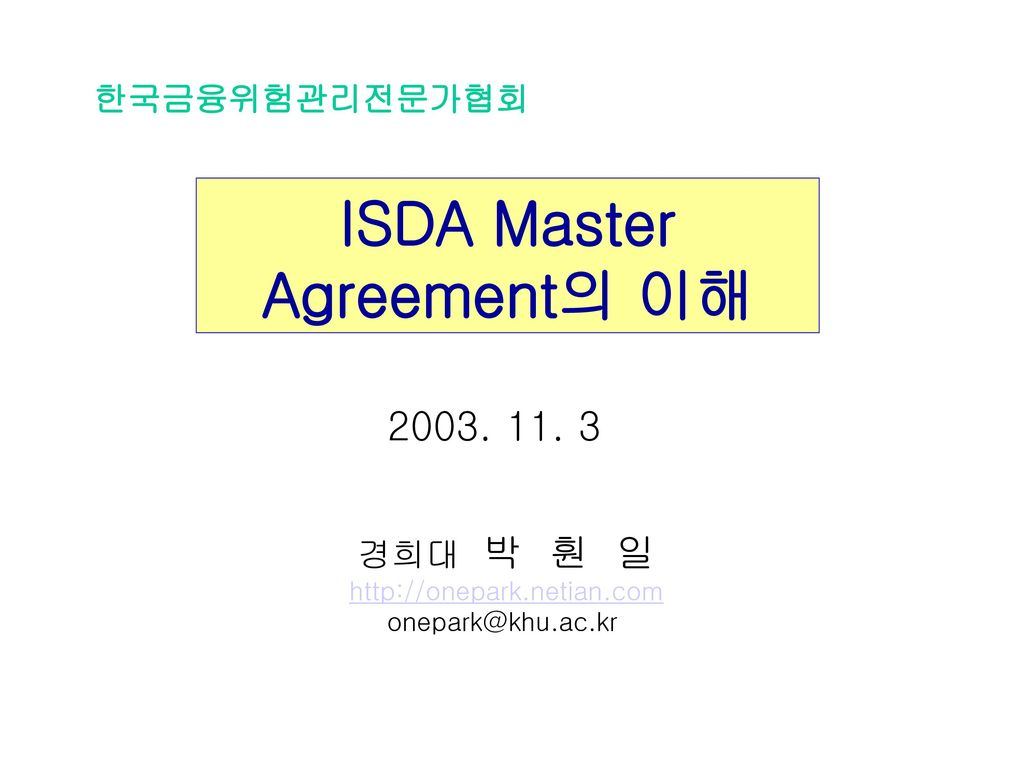 Isda Master Agreement의 이해 Ppt Download