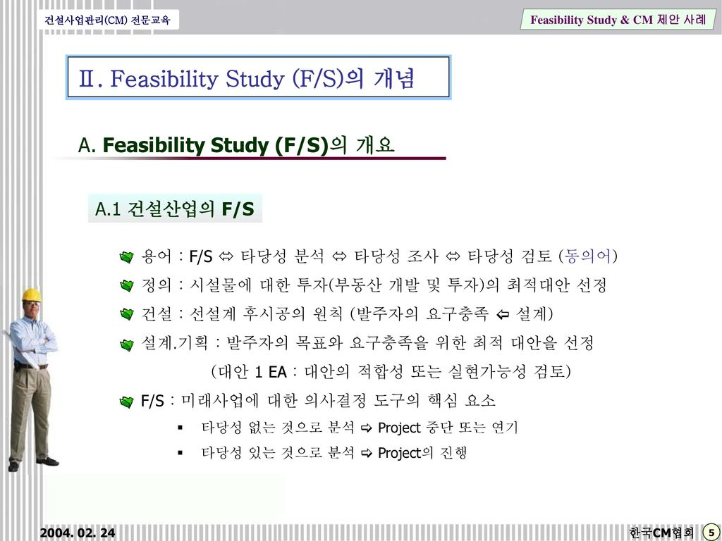 feasibility case study videolan Feasibility studies of industrial projects consist of multiple analyses carried out  sequentially this is time consuming and each analysis screens.