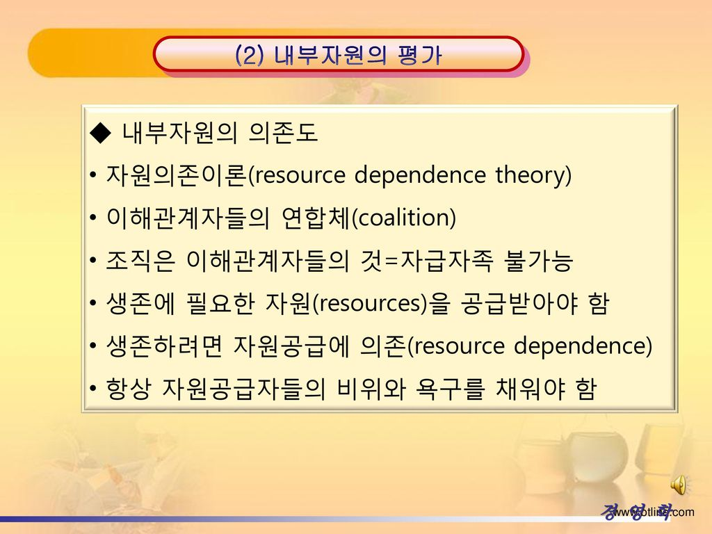 a study on resource dependence theory Resource dependency theory (rdt) examines organizational decision making in light of the impact of the environment on the organization rdt recognizes that the key to organizational survival is the ability to.