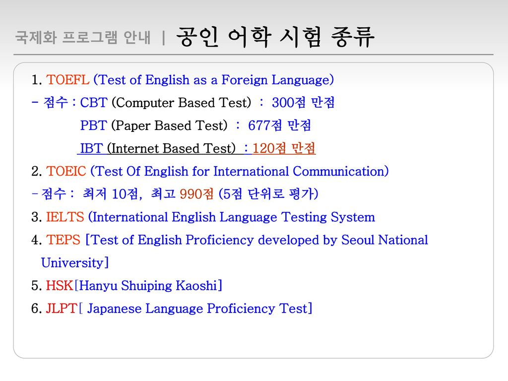 TOEFL iBT: About the Test - Educational Testing Service
