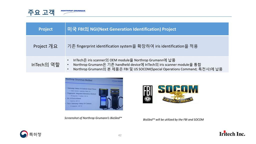 주요 고객 Project 미국 FBI의 NGI(Next Generation Identification) Project