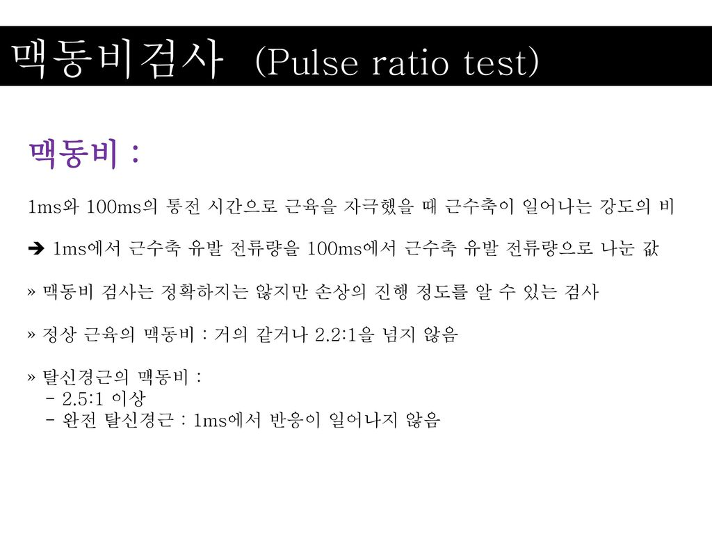 맥동비검사 (Pulse ratio test)