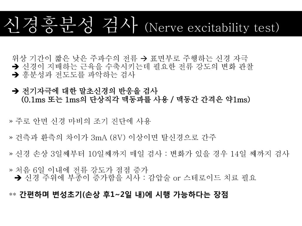 신경흥분성 검사 (Nerve excitability test)