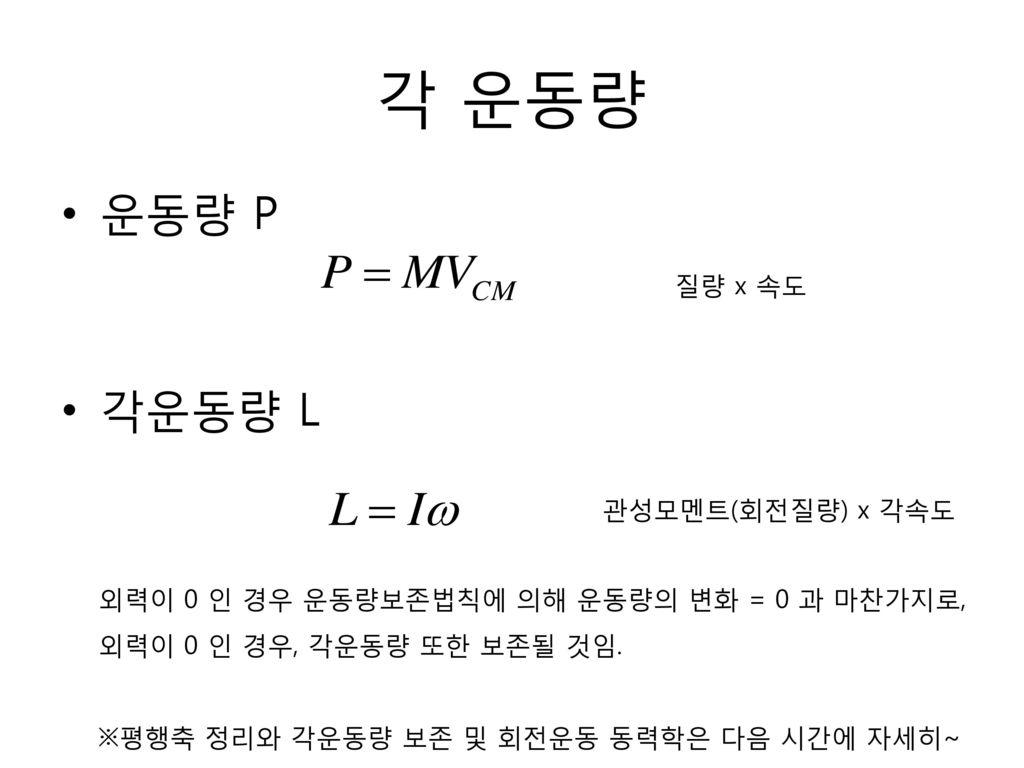 각 운동량 운동량 P 각운동량 L 질량 x 속도 관성모멘트(회전질량) x 각속도