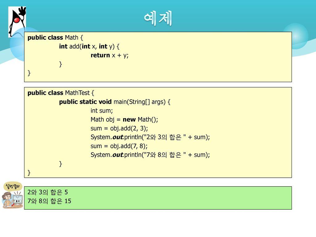 예제 public class Math { int add(int x, int y) { return x + y; }