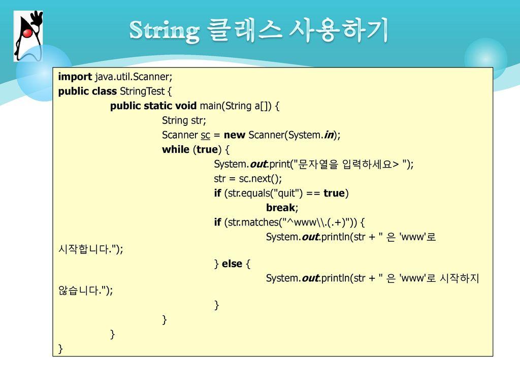 String 클래스 사용하기 import java.util.Scanner; public class StringTest {