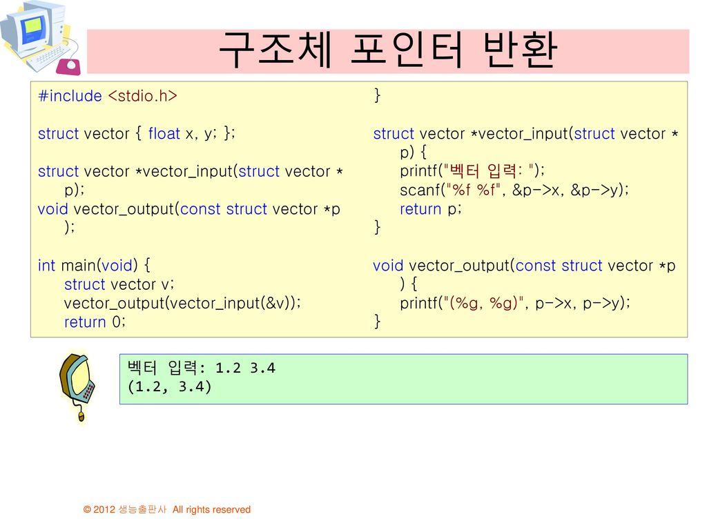 구조체 포인터 반환 #include <stdio.h> } struct vector { float x, y; };