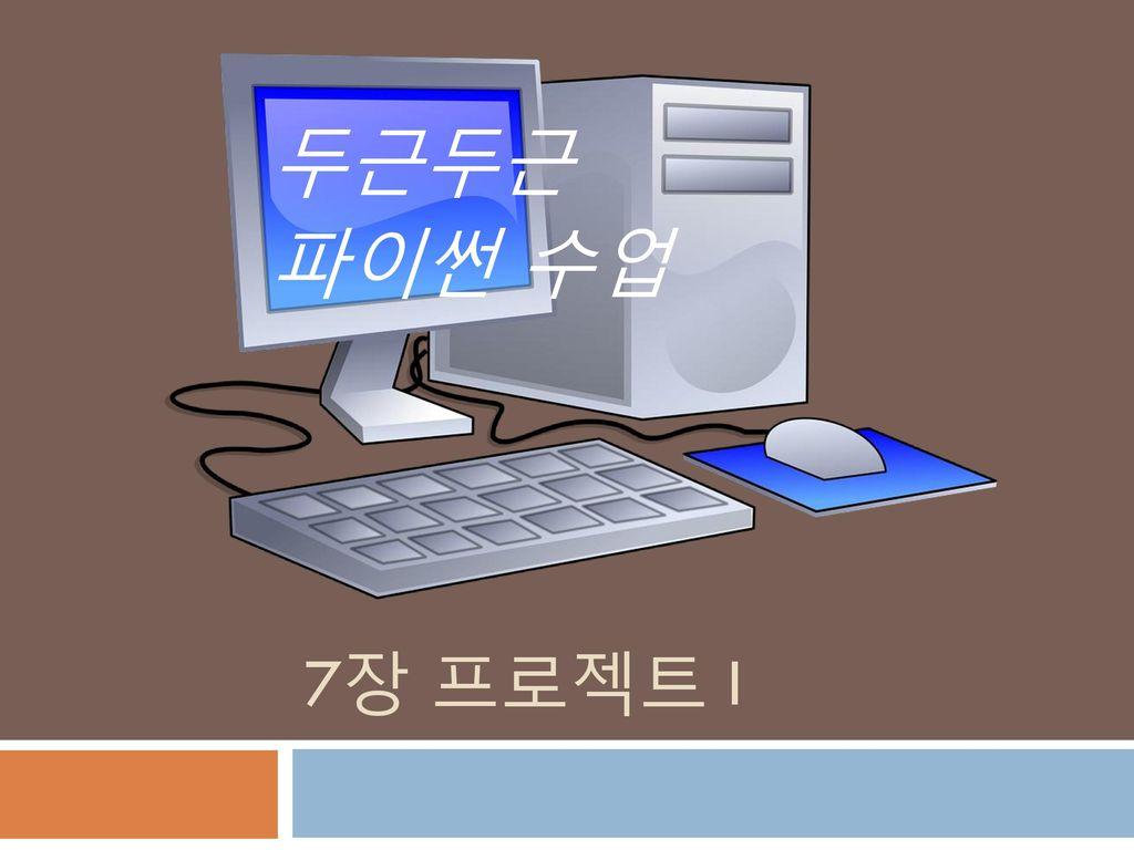 두근두근 파이썬 수업 7장 프로젝트 I