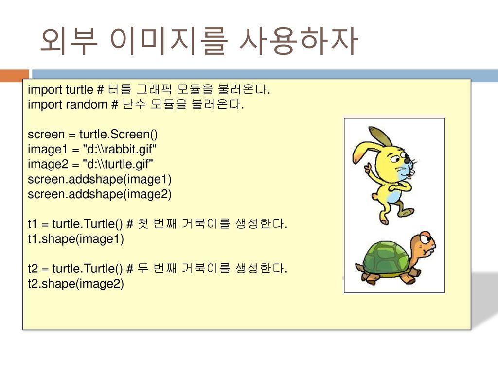 외부 이미지를 사용하자 import turtle # 터틀 그래픽 모듈을 불러온다.