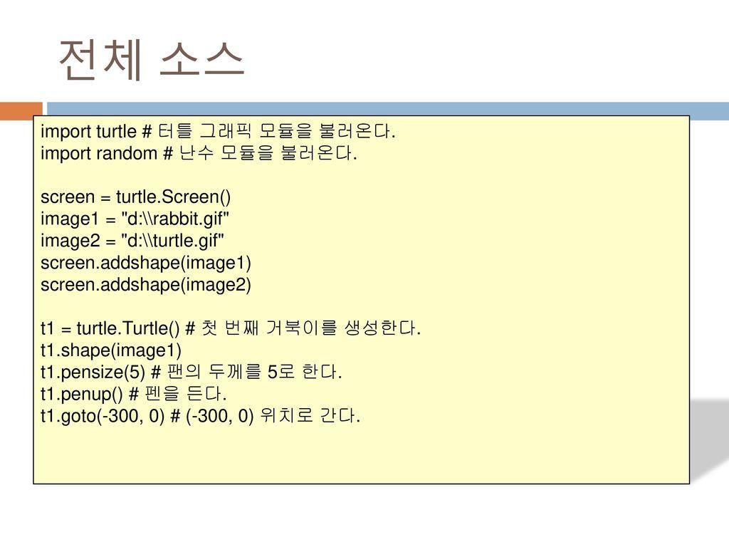전체 소스 import turtle # 터틀 그래픽 모듈을 불러온다. import random # 난수 모듈을 불러온다.