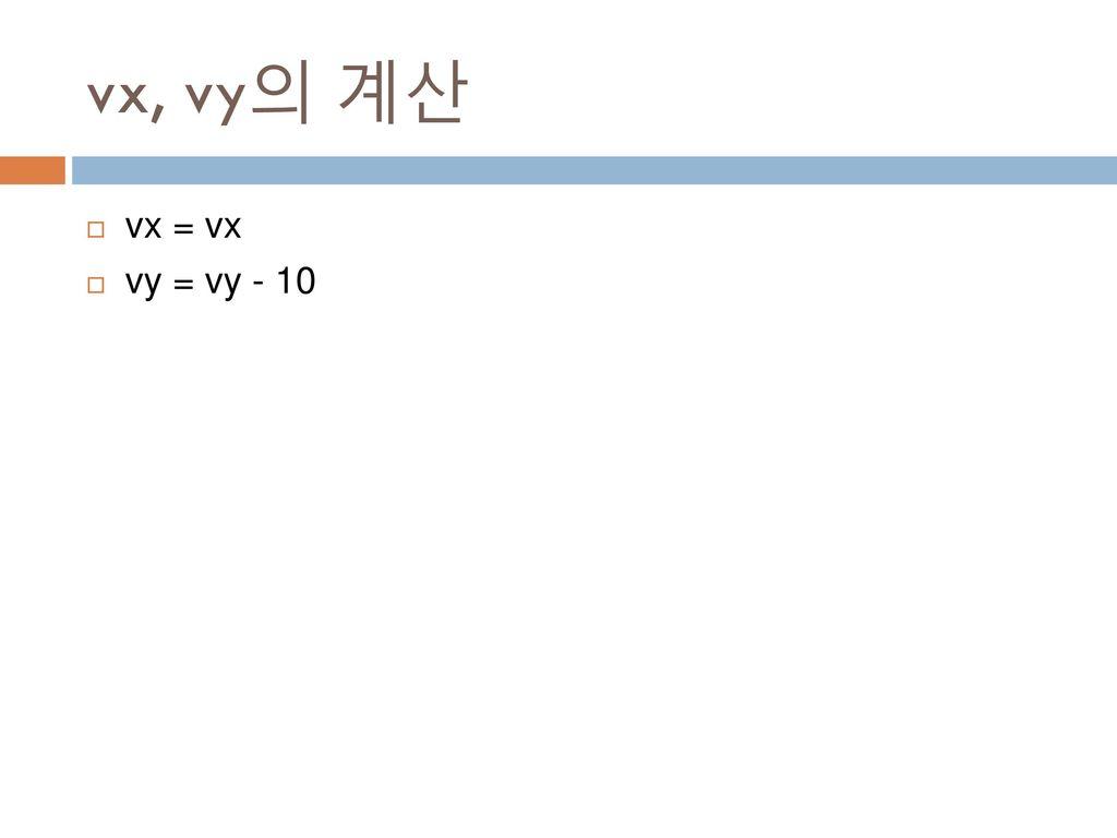 vx, vy의 계산 vx = vx vy = vy - 10
