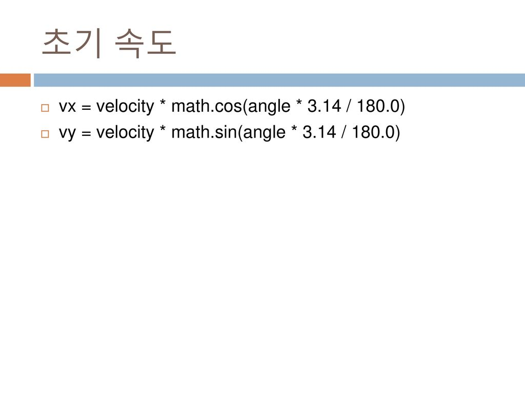 초기 속도 vx = velocity * math.cos(angle * 3.14 / 180.0)