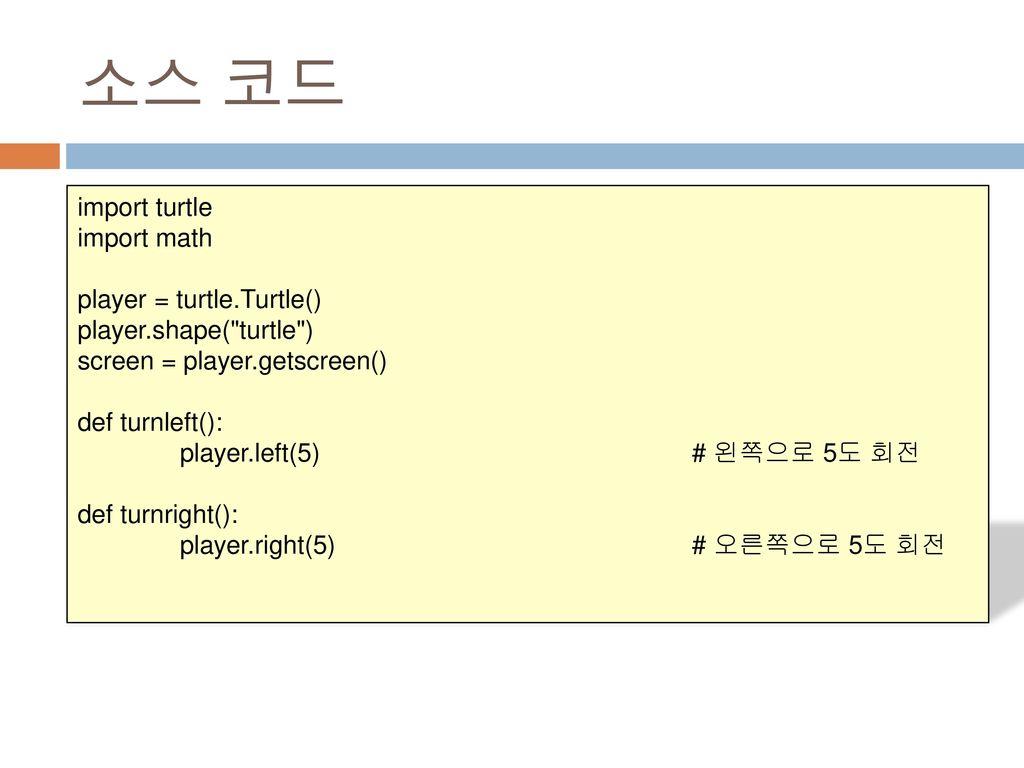 소스 코드 import turtle import math player = turtle.Turtle()