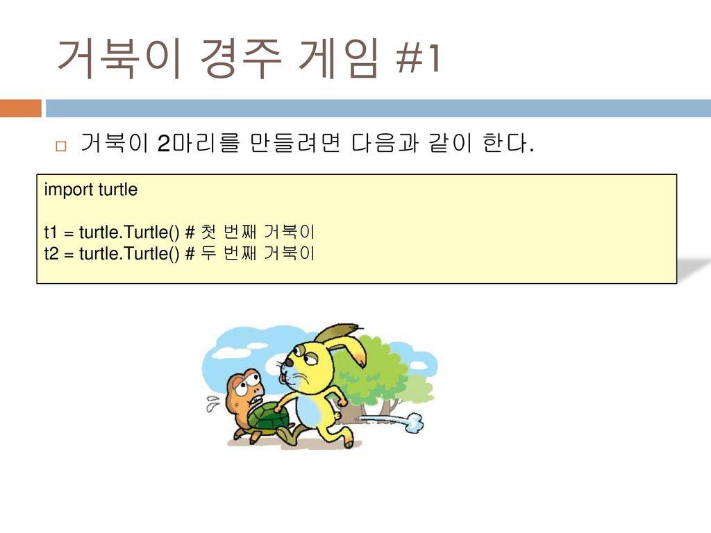 거북이 경주 게임 #1 거북이 2마리를 만들려면 다음과 같이 한다. import turtle