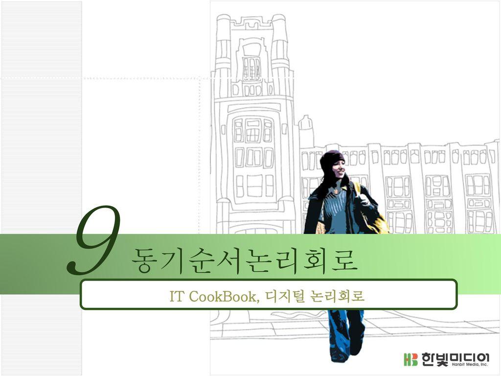 9 동기순서논리회로 IT CookBook, 디지털 논리회로