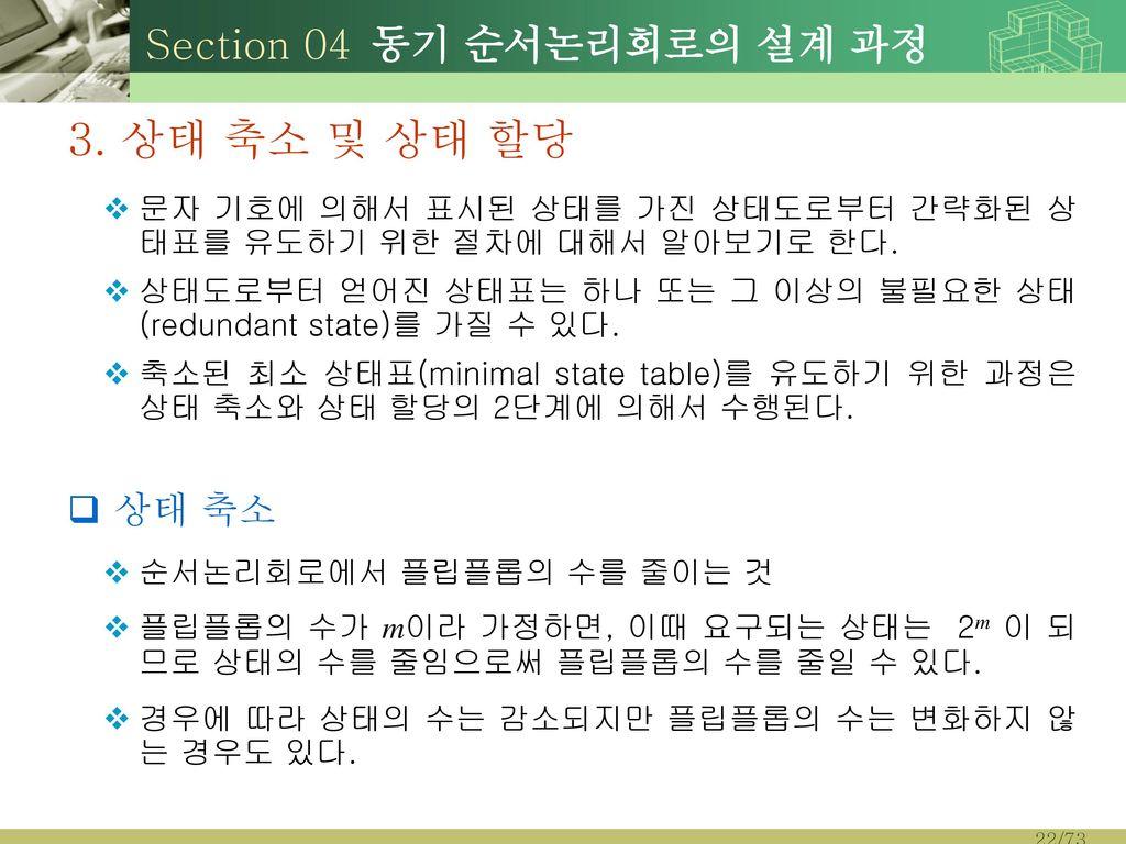 3. 상태 축소 및 상태 할당 Section 04 동기 순서논리회로의 설계 과정 상태 축소