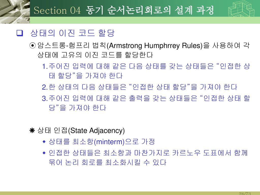 Section 04 동기 순서논리회로의 설계 과정
