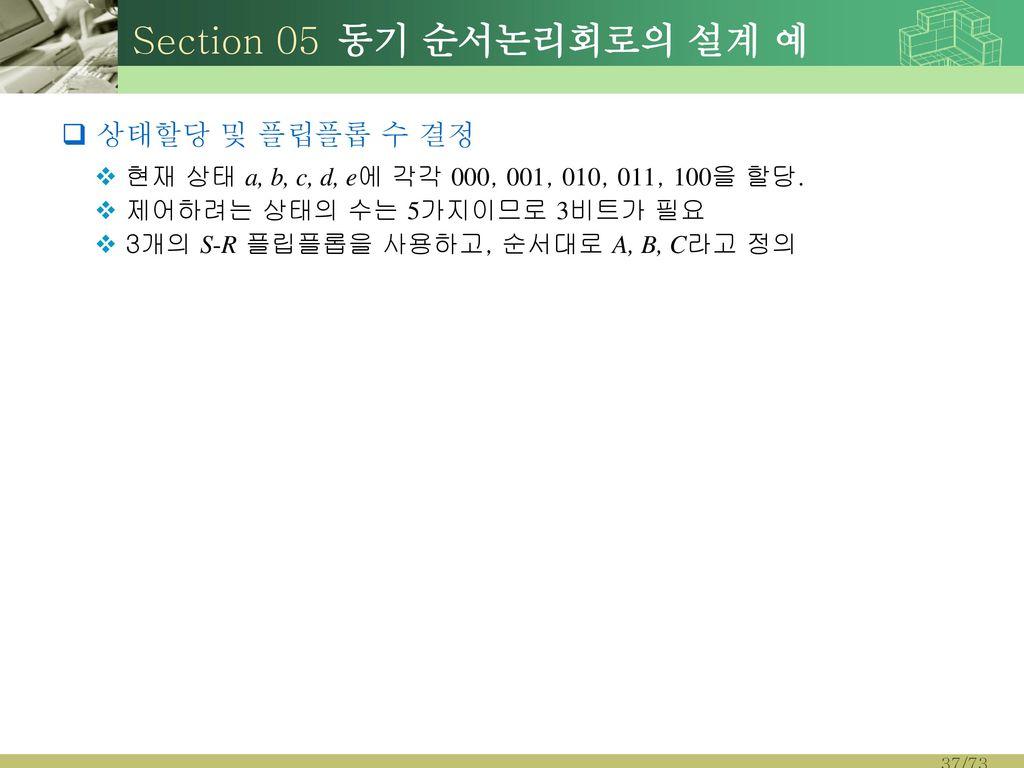 Section 05 동기 순서논리회로의 설계 예 상태할당 및 플립플롭 수 결정