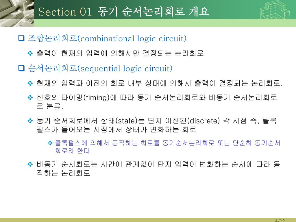 Section 01 동기 순서논리회로 개요 조합논리회로(combinational logic circuit)
