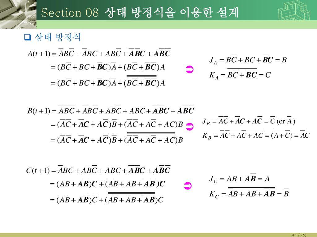 Section 08 상태 방정식을 이용한 설계 상태 방정식   