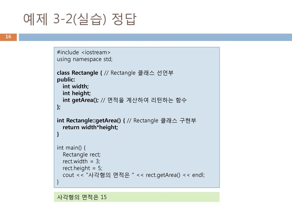 예제 3-2(실습) 정답 #include <iostream> using namespace std;