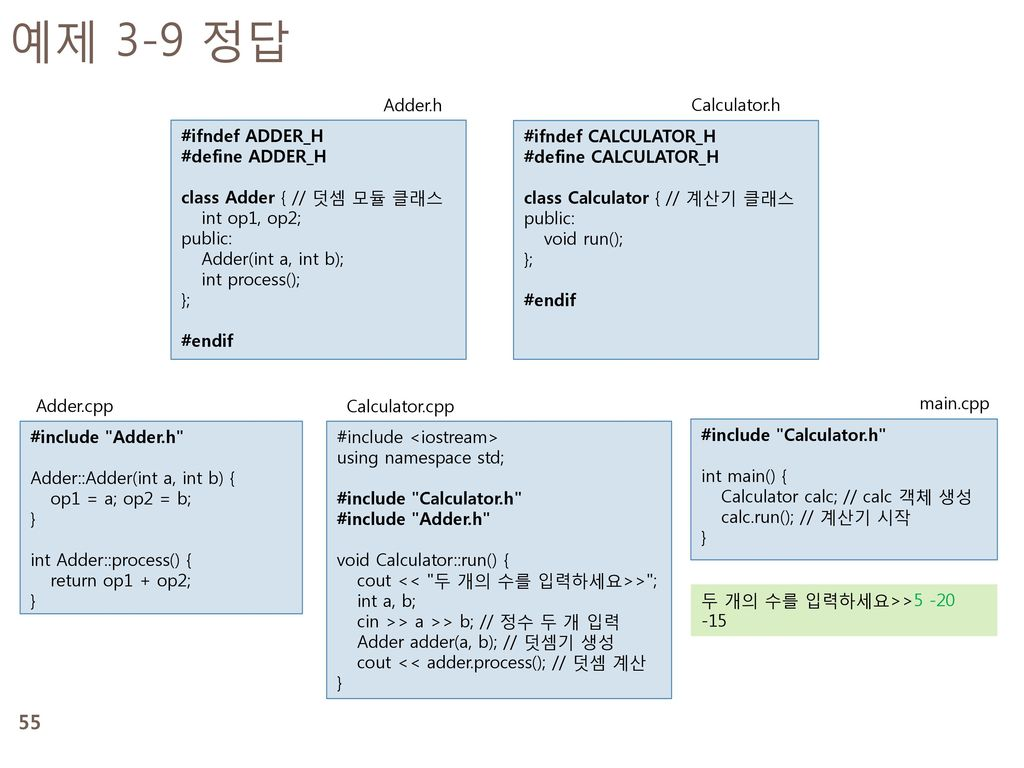 예제 3-9 정답 Adder.h Calculator.h #ifndef ADDER_H #define ADDER_H