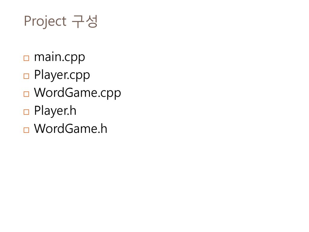 Project 구성 main.cpp Player.cpp WordGame.cpp Player.h WordGame.h