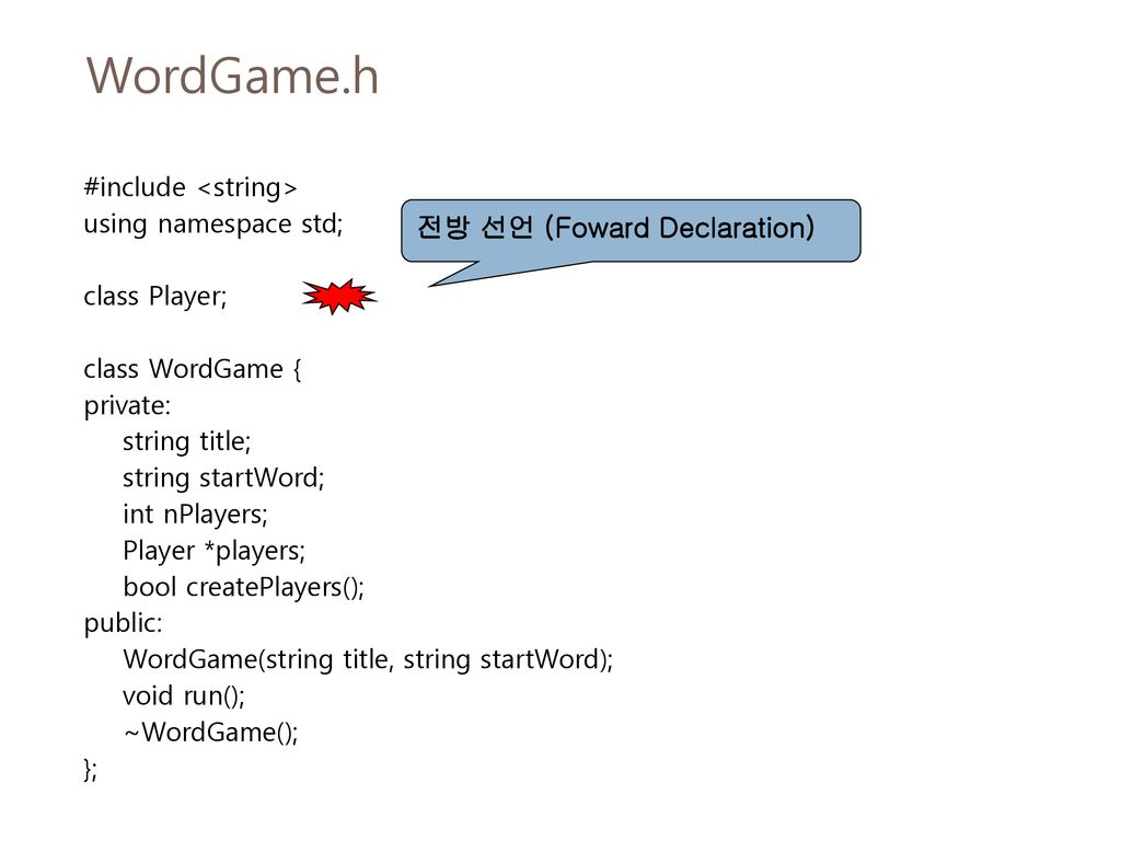 WordGame.h 전방 선언 (Foward Declaration) #include <string>