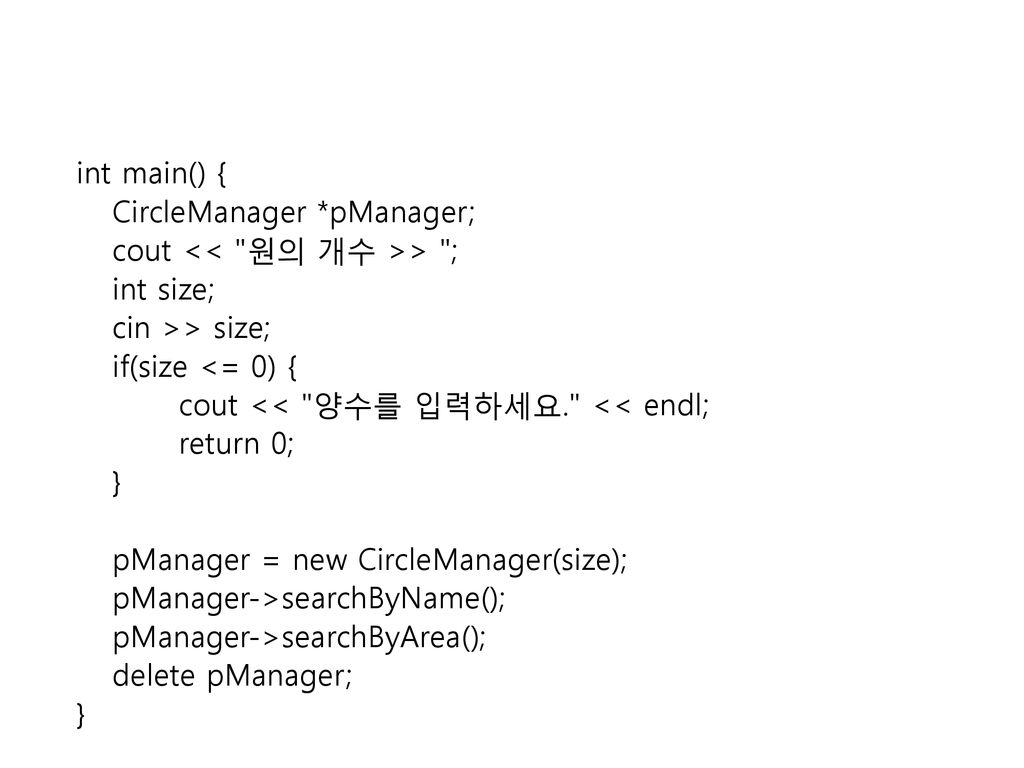 int main() { CircleManager *pManager; cout << 원의 개수 >> ; int size; cin >> size; if(size <= 0) {