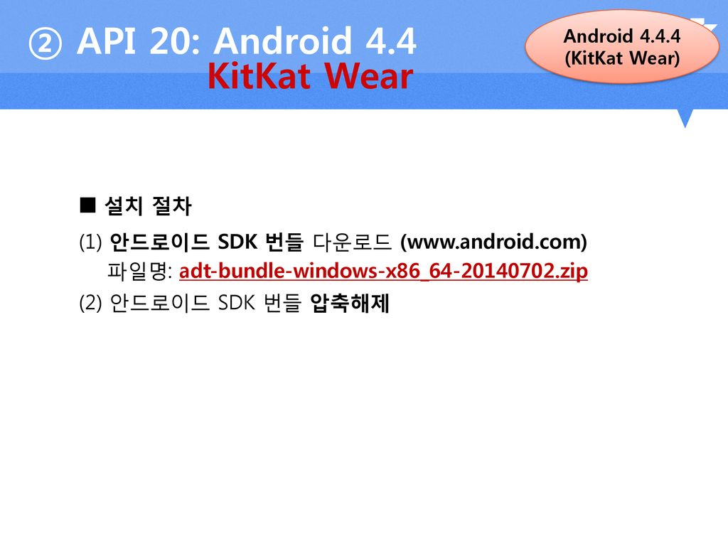② API 20: Android 4.4 KitKat Wear  설치 절차