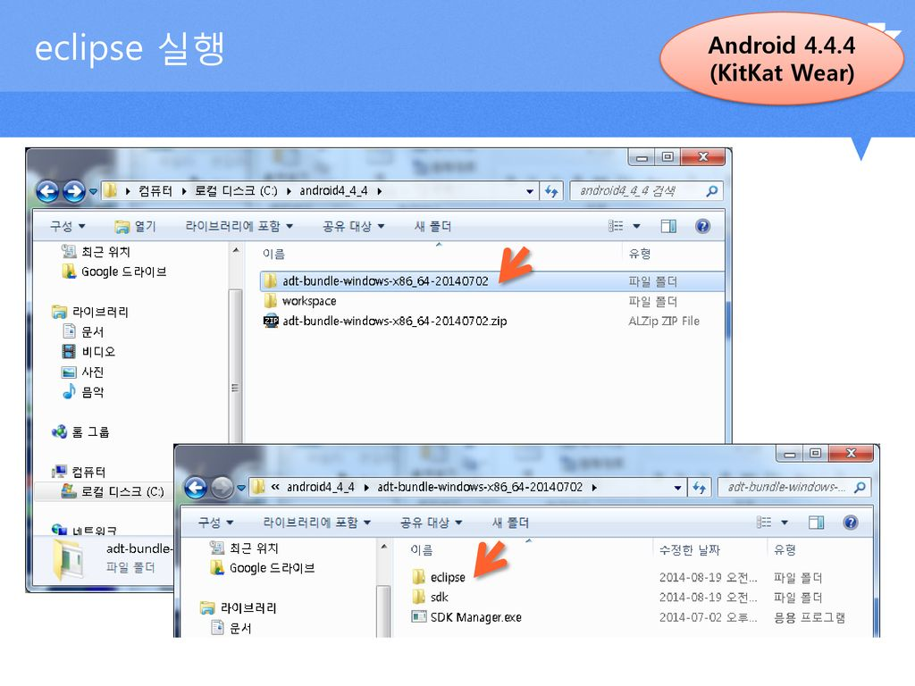Android (KitKat Wear) eclipse 실행