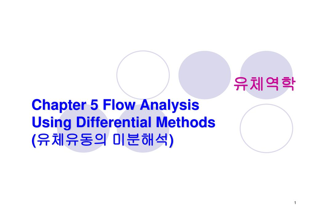 Chapter 5 Flow Analysis Using Differential Methods (유체유동의 미분해석)
