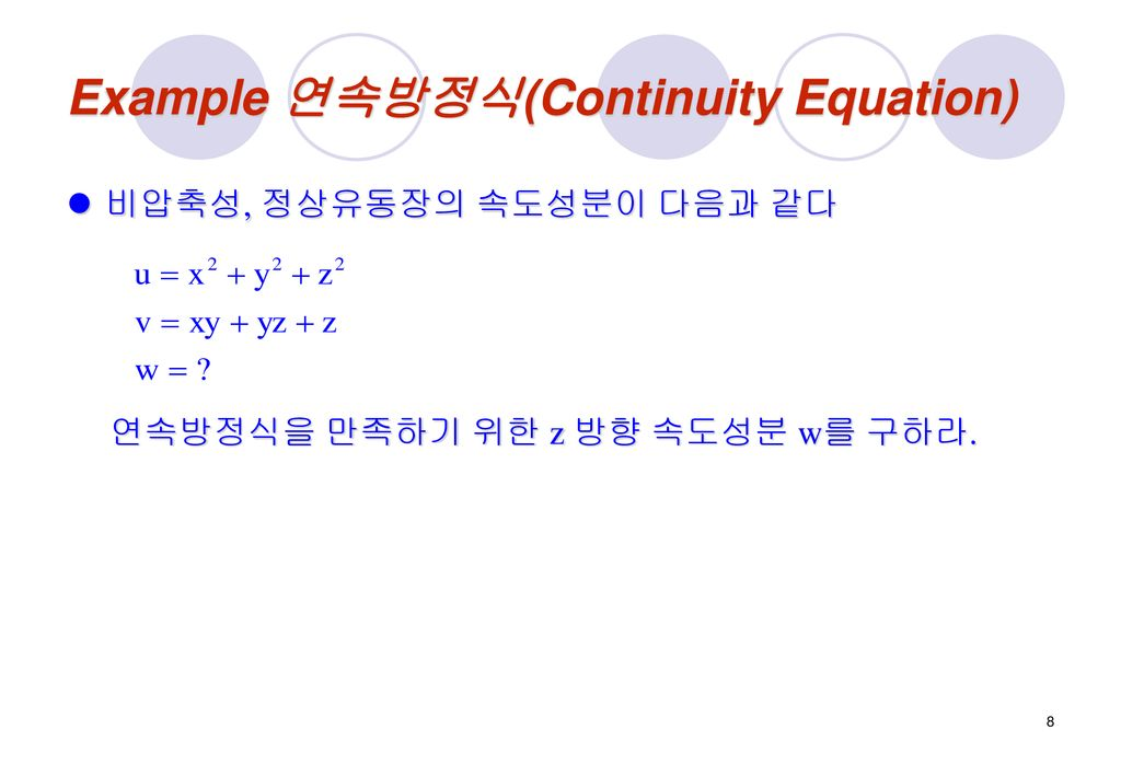 Example 연속방정식(Continuity Equation)